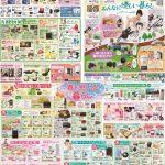 家電製品おすすめセレクションカタログ2018年3月号